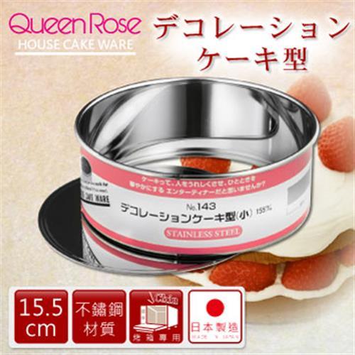 【日本霜鳥QueenRose】15.5cm活動式不銹鋼圓型蛋糕模-(S)-日本製