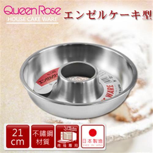 【日本霜鳥QueenRose】21cm日本18-8不銹鋼天使蛋糕模-(L)-日本製