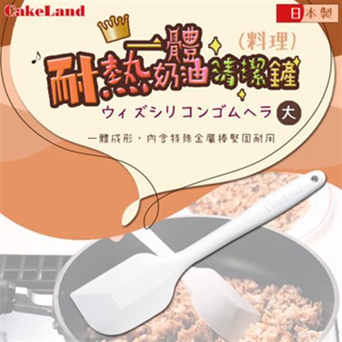【 CakeLand】SPATULA耐熱一體奶油清潔鏟(果醬)