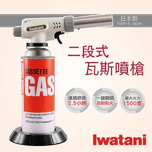 【Iwatani岩谷】超級二段式瓦斯噴槍-日本製