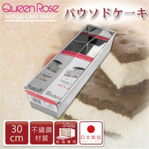 【日本霜鳥QueenRose】30cm不銹鋼長方型蛋糕模-(XL)-日本製