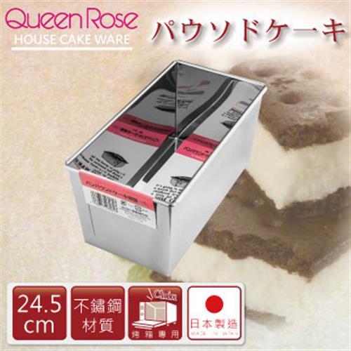 【日本霜鳥QueenRose】24.5cm不銹鋼長方型蛋糕模-(L)-日本製