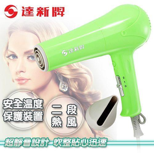 【達新牌】專業吹風機。螢光綠/TS-2099