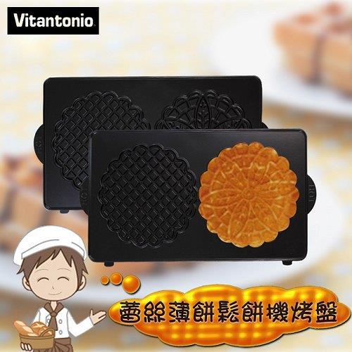 【日本Vitantonio 】蕾絲薄餅鬆餅機烤盤