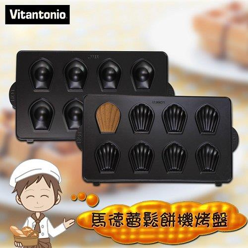 【日本Vitantonio 】馬德蕾鬆餅機烤盤