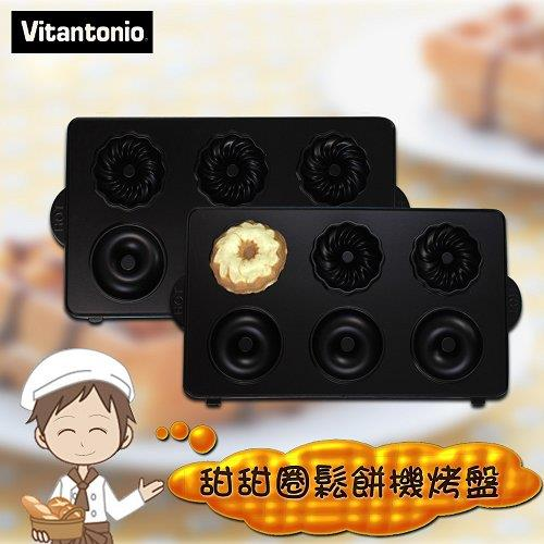 【日本Vitantonio 】甜甜圈鬆餅機烤盤