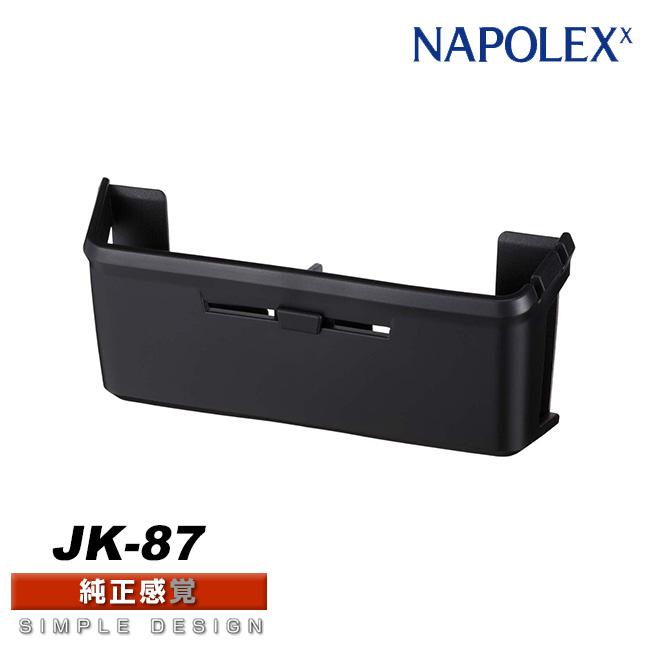 日本NAPOLEX 純正感覺 軟質多功能置物架 JK-87