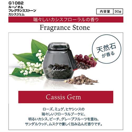 日本CARMATE Luno 天然石 芳香消臭劑 新鮮野果 G1082