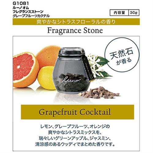日本CARMATE Luno 天然石 芳香消臭劑 葡萄柚雞尾酒 G1081