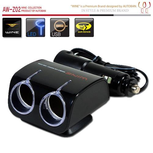 韓國Autoban WINE系列 2孔+USB 延長線360度旋座式 LED藍光 車用電源擴充座