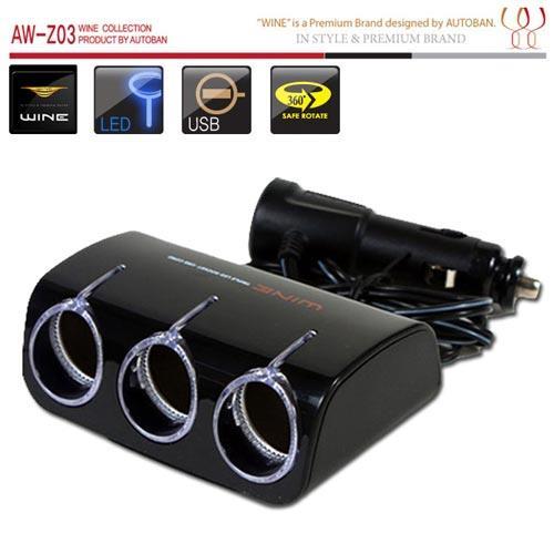 韓國Autoban WINE系列 3孔+USB 延長線360度旋座式 LED藍光 車用電源擴充座