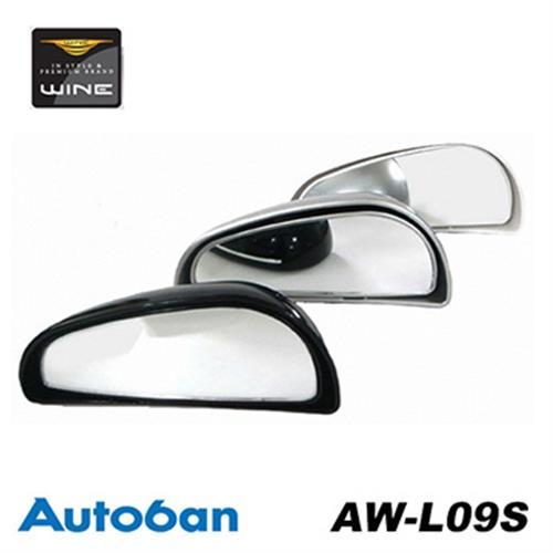 韓國Autoban WINE 車用後視鏡 黏貼可調式 廣角曲面輔助鏡 AW-L09S 黑色