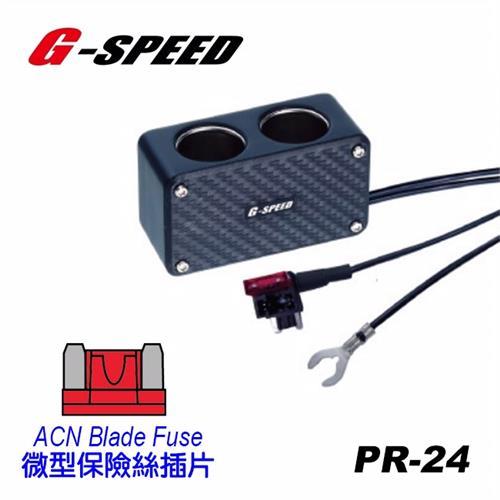 G-SPEED 點煙座外接擴充槽 (2孔插座-ACN保險絲) PR-24