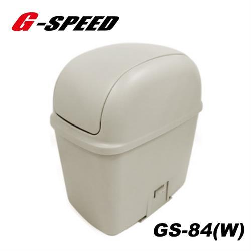 G-SPEED 車用小型垃圾桶 米色 GS-84W