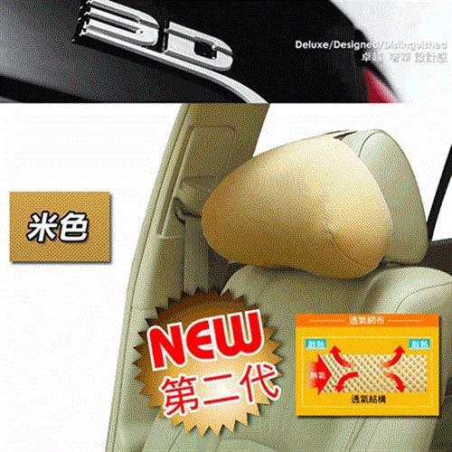 3D 舒壓透氣枕 米色 3024-02