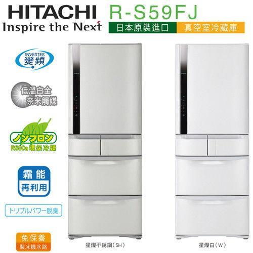 HITACHI 567公升白金觸媒ECO五門超變頻冰箱 RS59FJSH(星燦不銹鋼)