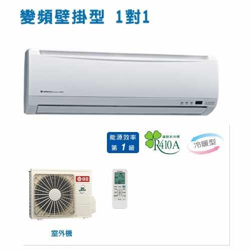 日立一對一變頻分離式冷暖空調RAC-36YD1/RAS-36YD1