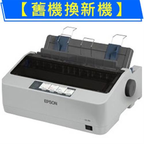 【舊換新】EPSON 點陣印表機 LQ-310