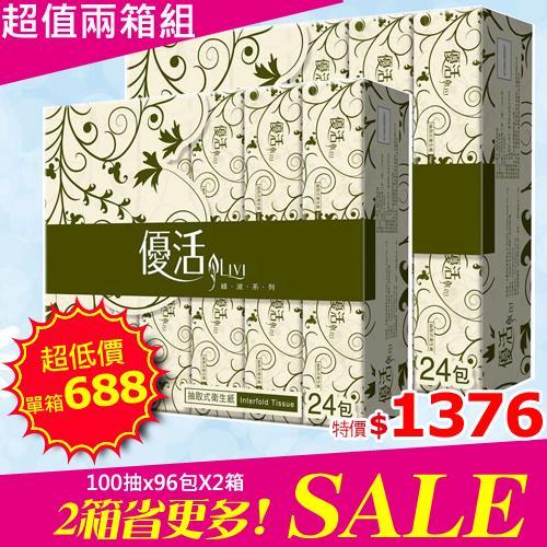 【超值2箱組】Livi優活 抽取式衛生紙 100抽x96包x2箱