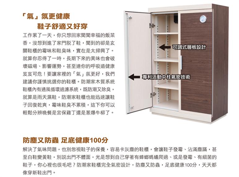SH-390胡桃木