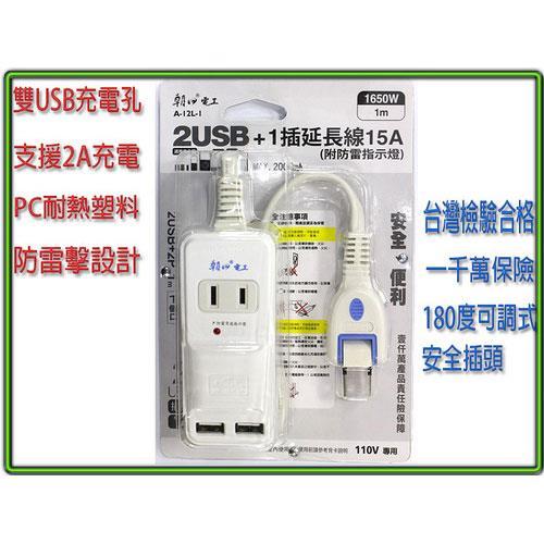 防雷擊2USB+1插座110V電源延長線15A 1米