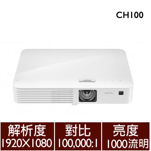 BenQ CH100 LED 投影机 颜值机 家庭娱乐 行动剧院 商务会议 方便提案 原厂公司货