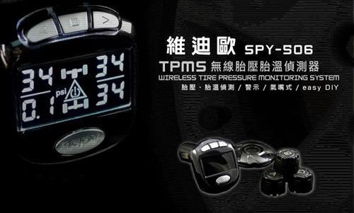 維迪歐 SPY-506 胎壓偵測器