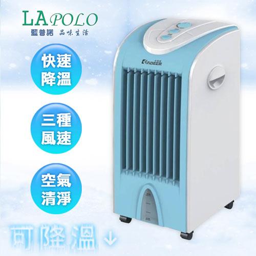 LAPOLO藍普諾負離子冰晶冰冷扇 LA-826