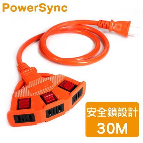 PowerSync群加 動力線一對三LOCK-橘色 30M