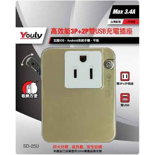 Youly 高效能3.4A雙USB充電+2P+3P插座-金