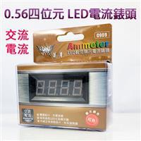 0.56四位元 LED交流電流錶頭 AC100A(黑殼紅光)