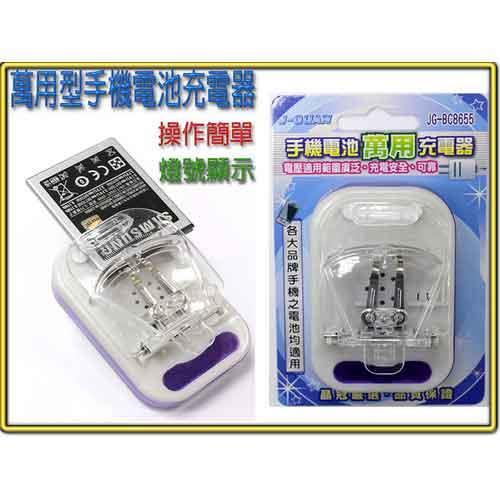 手機電池萬用型充電器