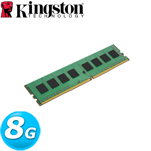Kingston金士頓 DDR4-2133 8GB 桌上型記憶體