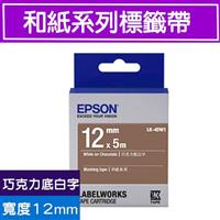 EPSON LK-4DW1 S654435標籤帶(和紙系列)巧克力底白字12mm