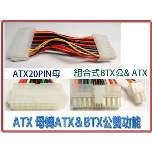 ATX 母轉ATX&BTX公雙功能電源延長線