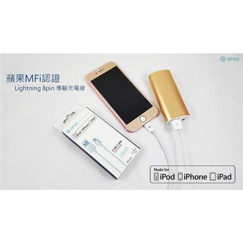 OPSO蘋果原廠認證線 1米