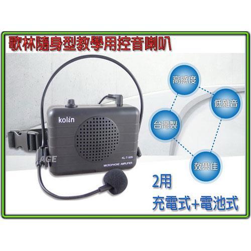 歌林隨身型教學用控音喇叭KL-T1929