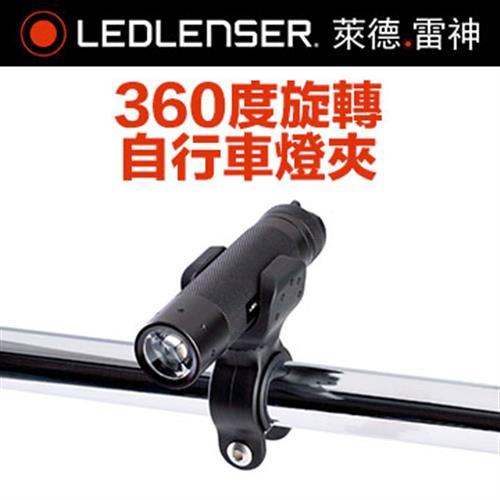 德國 LED LENSER 360度旋轉自行車燈夾(小) A00063