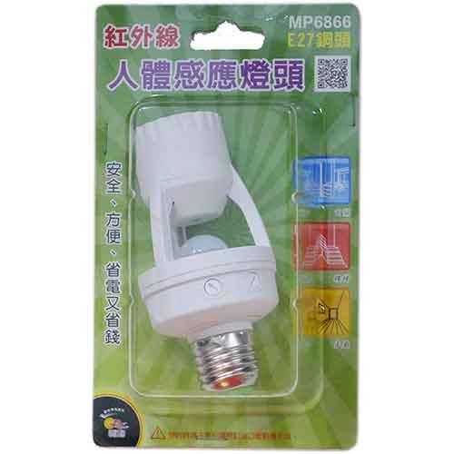 MP-6866 E27紅外線人體感應燈頭110V/220V