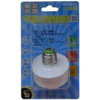 MP-6927 E27聲光控可調式感應燈頭 110V/220V