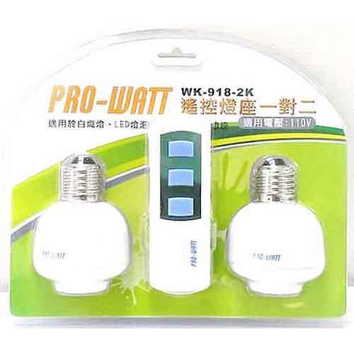 PRO-WATT 遙控燈座1對2 WK-918-2K