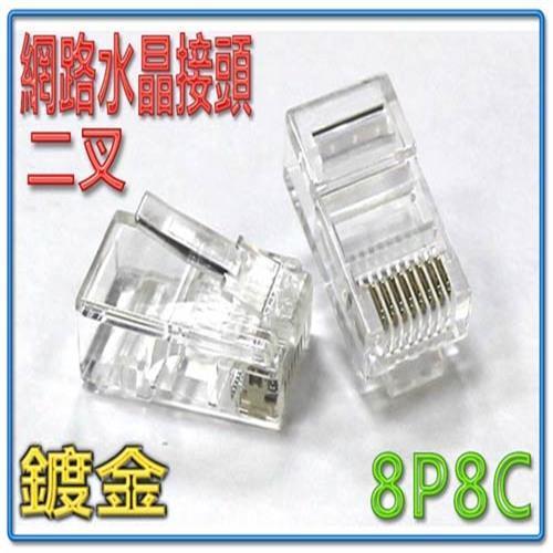 8P8C二叉網路透明水晶頭 10入