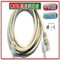 CAT6 高速網路線 3m