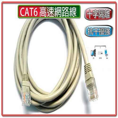CAT6高速網路線 10公尺