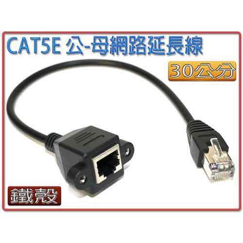 CAT5E 公-母網路延長線帶耳 30公分