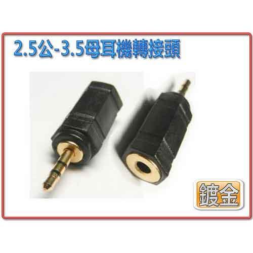 2.5公-3.5母 鍍金耳機轉接頭