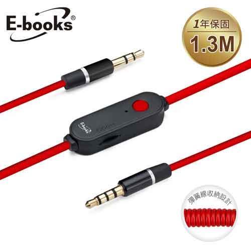 E-books X20音控傳輸線公對公3.5mm-130cm