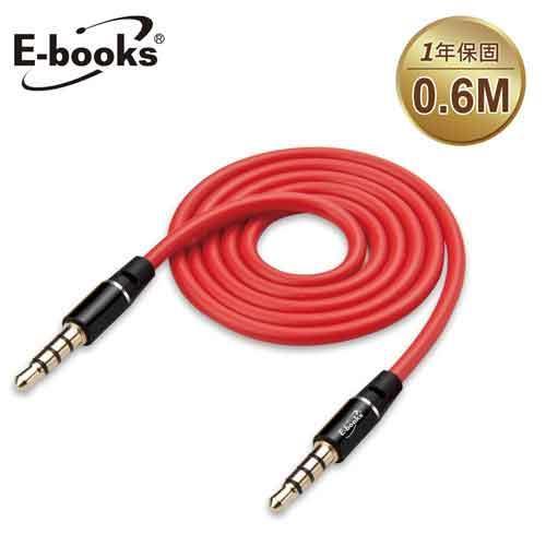 E-books X21音源傳輸線公對公3.5mm-60cm