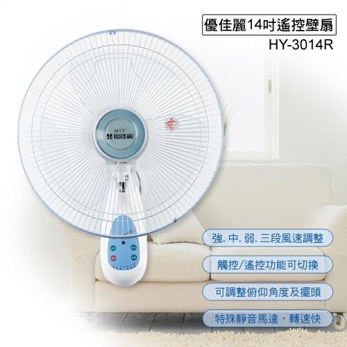 優佳麗 HY-3014R 14吋 遙控壁扇