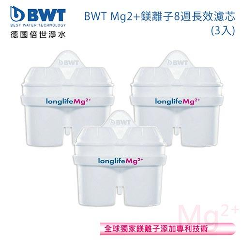BWT Mg2+鎂離子8週長效濾芯( 3入)
